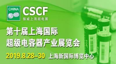 第十届上海注册送28元体验金超级电容器产业展览会