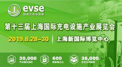 第十三届上海注册送28元体验金充电设施产业展览会