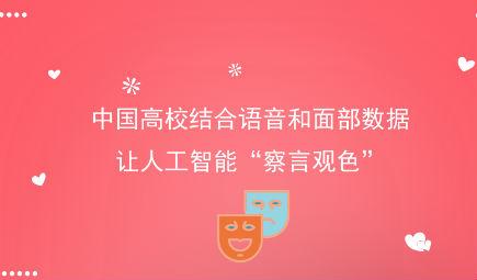 """中国高校结合语音和面部数据让人工智能""""察言观色"""" 准确率高达62%"""