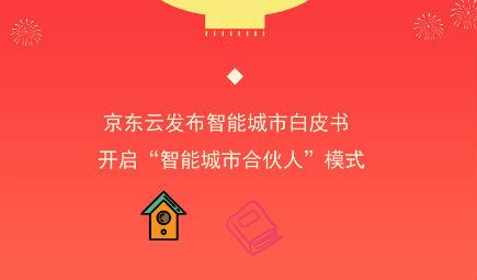 """京东云发布智能城市白皮书 开启""""智能城市合伙人""""模式"""