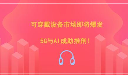 可穿戴设备市场即将爆发,5G与AI成助推剂!