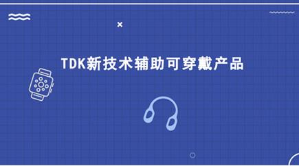 TDK新技术辅助可穿戴产品