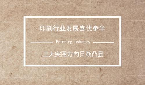 印刷行业发展喜忧参半 三大突围方向日渐凸显