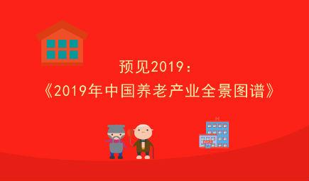 预见2019:《2019年中国养老产业全景图谱》(附产业布局、市场规模、发展趋势)