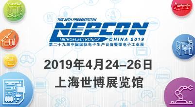 NEPCON China 2019第二十九届中国国际电子生产设备暨微电子工业展
