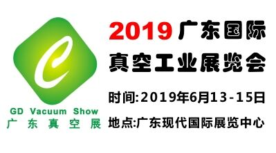 2019第七届广东注册送28元体验金真空工业展览会