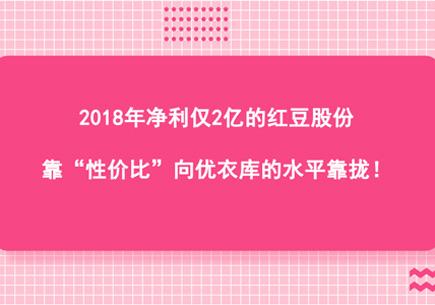"""2018年净利仅2亿的红豆股份,靠""""性价比""""向优衣库的水平靠拢!"""
