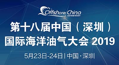 第十八届中国(深圳)注册送28元体验金海洋油气大会2019
