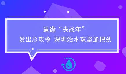 """适逢""""决战年"""",发出总攻令 深圳治水攻坚加把劲"""