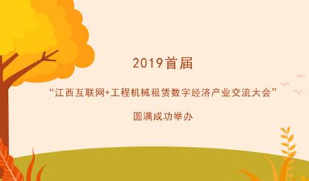 2019首届江西互联网 工程机械租赁数字经济产业交流大会成功举办