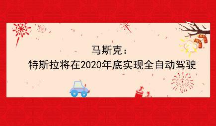 马斯克:特斯拉将在2020年底实现全自动驾驶