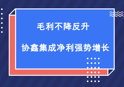 毛利不降反升 协鑫集成净利强势增长