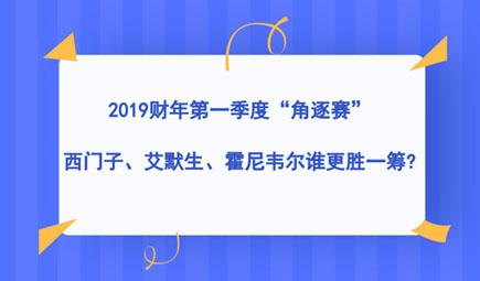 """2019财年第一季度""""角逐赛"""",西门子、艾默生、霍尼韦尔谁更胜一筹?"""