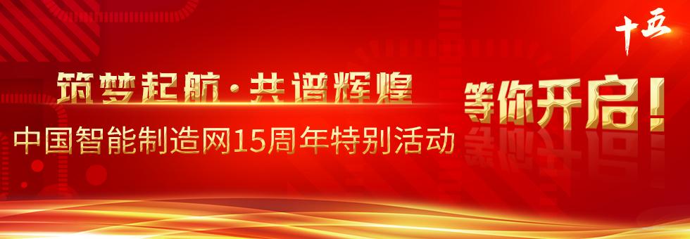 中国智能制造网15周年特别活动