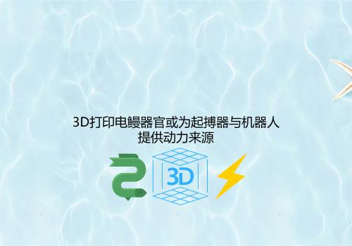 3D打印电鳗器官或为起搏器与机器人提供动力来源