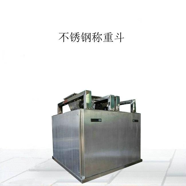 塑料颗粒称重包装机