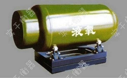 氯瓶电子秤