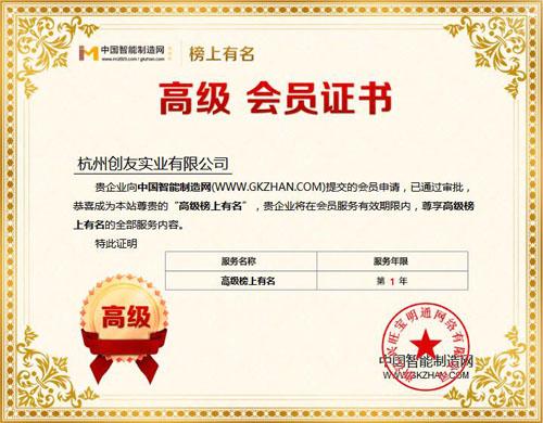 创友实业入驻中国智能制造网高级榜上有名会员