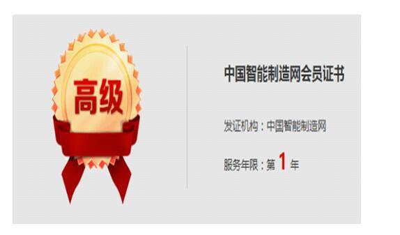 金凌天控入驻中国智能制造网榜上有名会员
