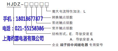 hjdz系列静态中间继电器
