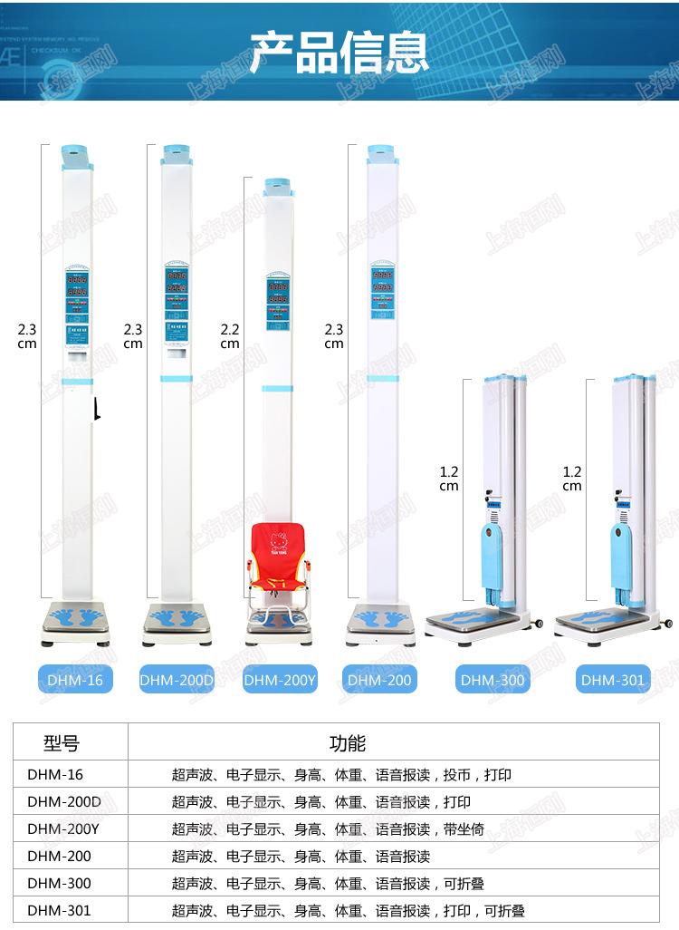 微信身高体重电子秤