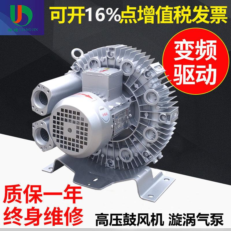 微型高压漩涡气泵 高压风机