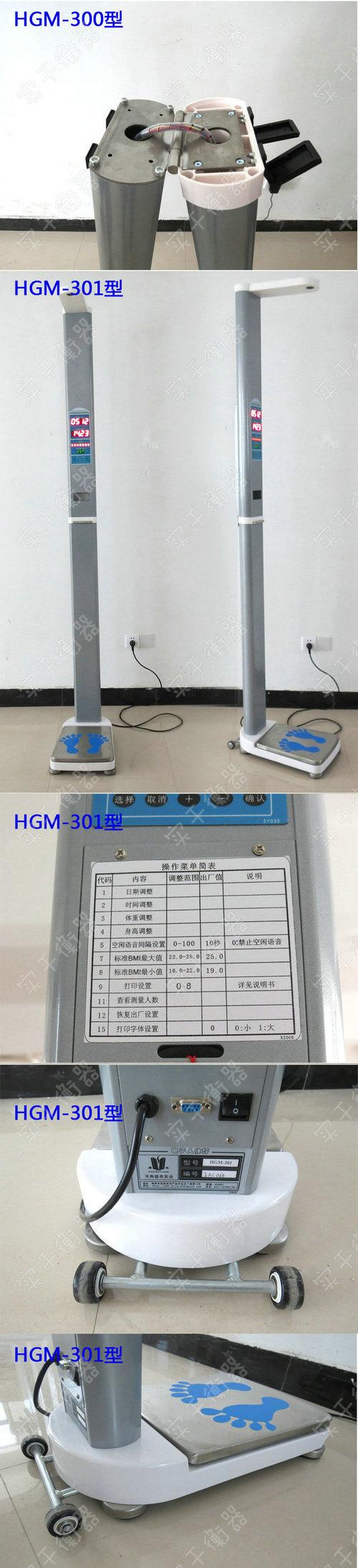 折叠型身高体重测量仪