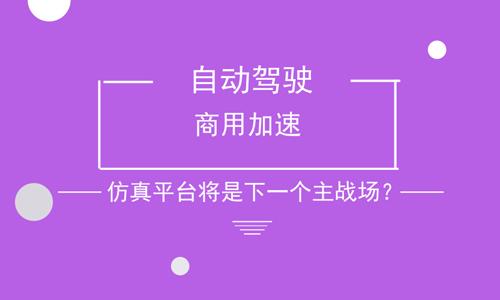 自動駕駛商用加速 仿真平臺將是下一個主戰場?-數控加工中國網