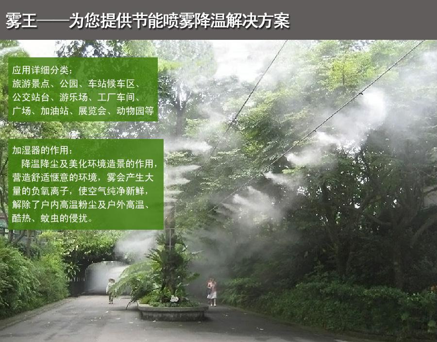 雾王喷雾降温设备