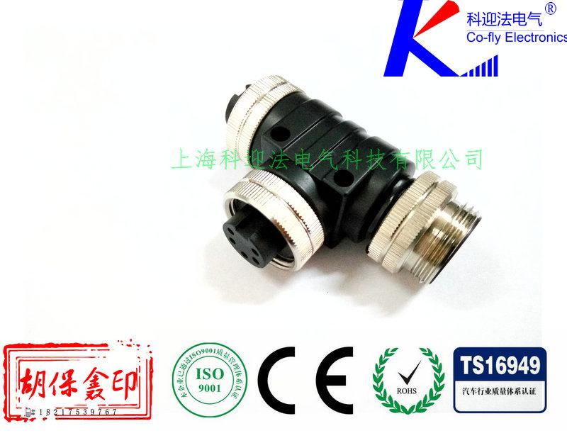 <strong><strong>T型全金属三通连接器</strong></strong>预铸式连接器选型需确认的技术参数:针数、尺寸、电缆类型、是否屏蔽、针座还是孔座、接头材质。电缆长度以0.1m为增量,标准长度为2m。