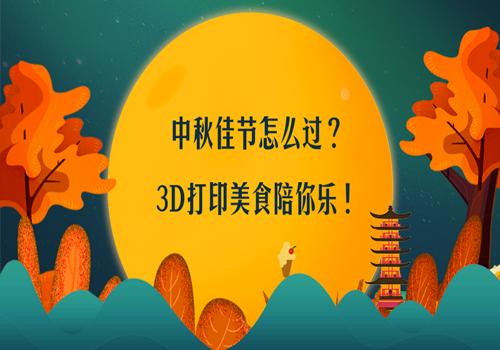 中秋佳节怎么过?3d打印美食陪你乐!