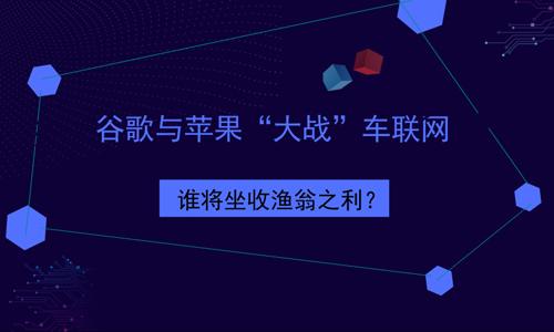 """谷歌與蘋果""""大戰""""車聯網 誰將坐收漁翁之利?-數控加工中國網"""