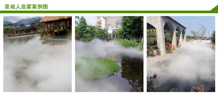 景观人造雾案例图