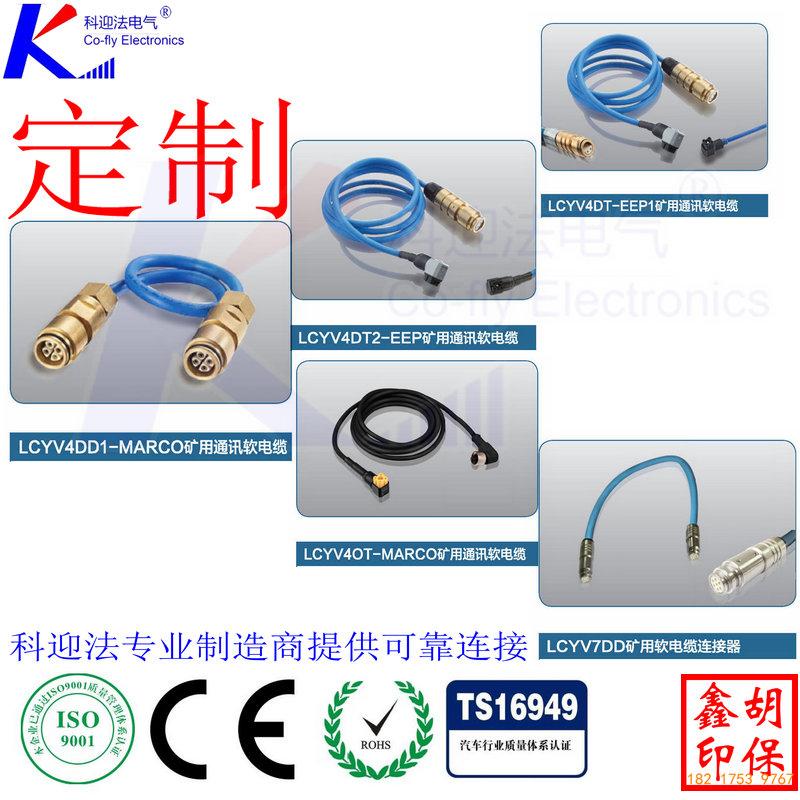 定制矿井液压支架电缆连接器
