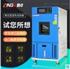 CK试验设备厂家东莞勤卓高低温试验箱