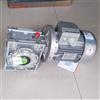 厂家直销NMRW075紫光蜗轮蜗杆减速机